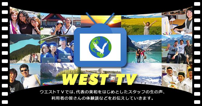 ウエストTV カナダから役立つ留学情報を発信