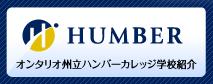 HUMBER COLLEGE オンタリオ州立ハンバーカレッジ学校紹介
