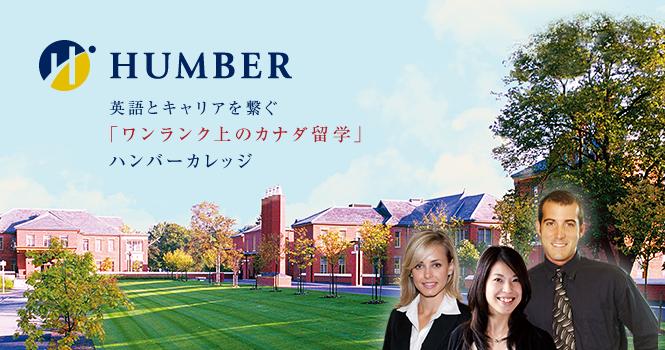 HUMBER COLLEGE カナダオンタリオ州立ハンバーカレッジ学校紹介